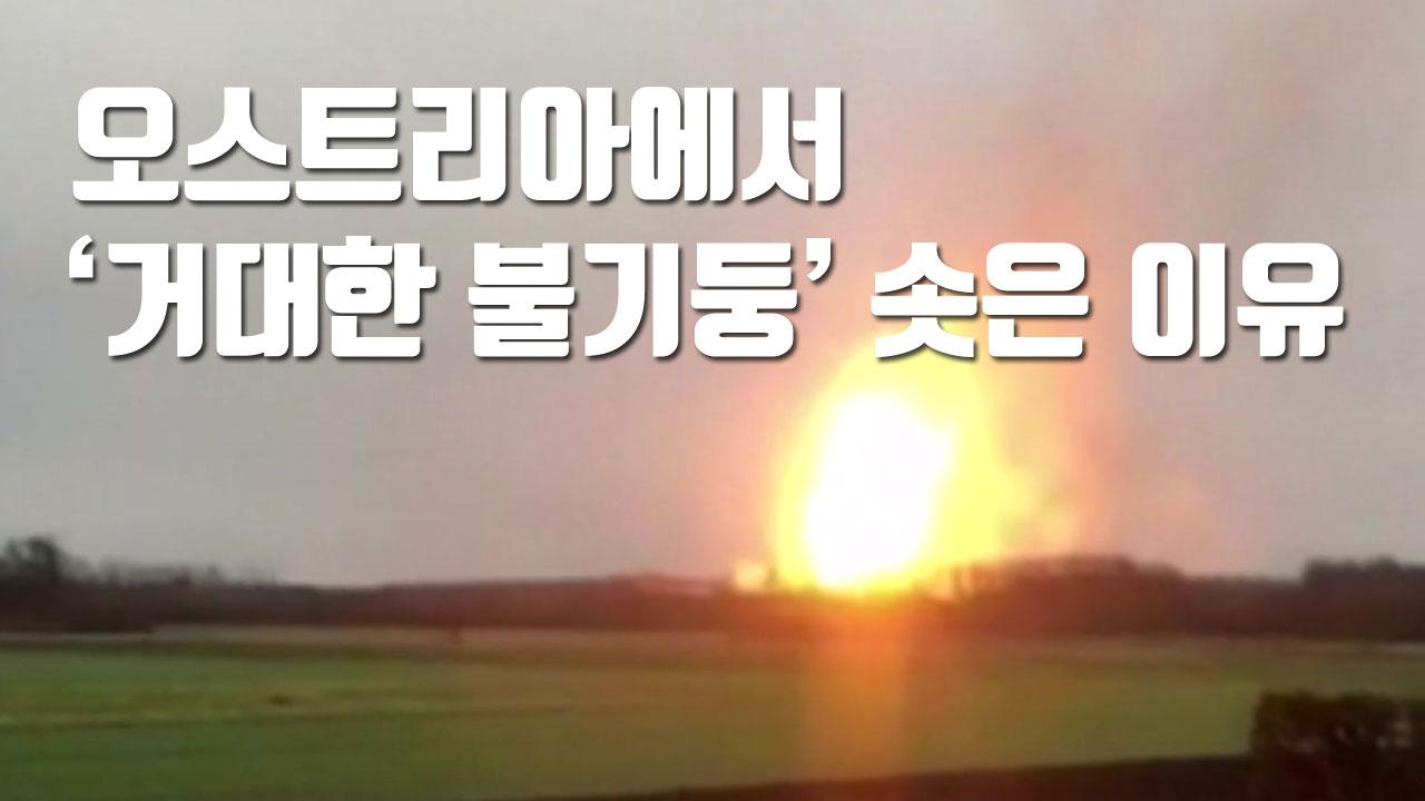 [자막뉴스] 오스트리아에서 '거대한 불기둥' 솟은 이유