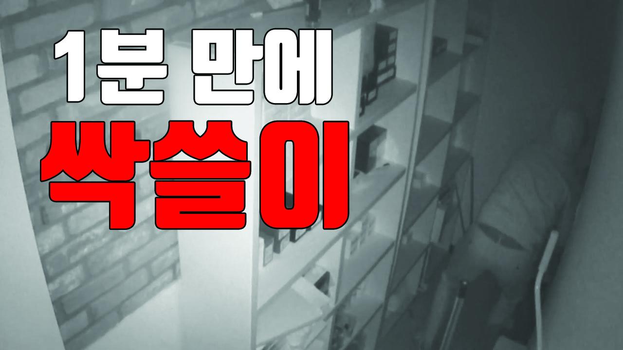 [자막뉴스] 최신기종 1분 만에 '싹쓸이'...시가 5천 5백만 원