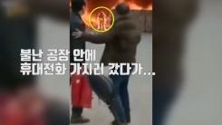 [자막뉴스] 불난 공장 안에 휴대전화 가지러 갔다가...충격 영상