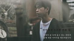 '슈스케 지리산 소년' 김영근, 15kg 감량 티저 이미지 공개