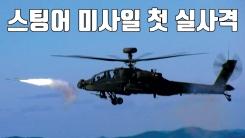 [자막뉴스] 아파치 헬기 '스팅어 미사일' 첫 실사격