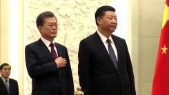 문재인 대통령, 시진핑과 제3차 정상회담 시작