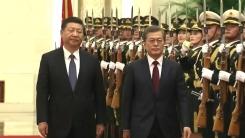 문재인 대통령, 시진핑과 정상회담 시작...관계복원·북핵 협의