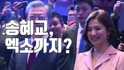 [자막뉴스] 송혜교·엑소까지...대륙을 움직이는 문화외교