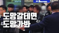 [자막뉴스] 필리핀으로 도망갔던 범죄자 대규모 송환...'역사상 처음'
