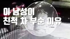[자막뉴스] 친척 차량 부숴 8,600만 원 훔친 남성