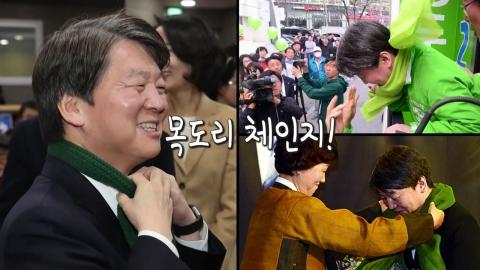 [영상] 그 남자의 '목도리 정치'