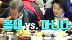 [자막뉴스] 방중 문 대통령 '홀대당해 vs. 무리수'