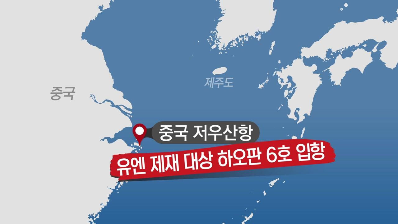 [단독] 유엔 제재 입항 금지 선박, 중국 항구에 정박