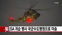 [YTN 실시간뉴스] JSA 귀순 병사 국군수도병원으로 이송