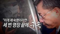 [통통영상] '숙명' 말했던 우병우, 세 번 영장 끝에 구속