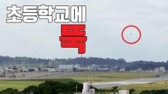 [자막뉴스] 체육수업 중 초등학교 운동장에 떨어진 '헬기 창문'