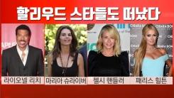 [자막뉴스] 할리우드 스타들도 떠났다...소문난 '부촌'의 두 얼굴