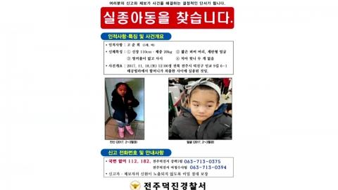 실종 20일 지나서야 '고준희 양 계모' 고백