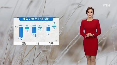[날씨] 내일 강력한 한파 절정...밤사이 충남·호남 많은 눈