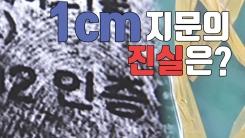 [자막뉴스] 1㎝ 반쪽 지문의 진실은?