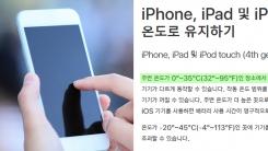 애플, 겨울 아이폰 꺼지는 현상 반복되자 올린 공지