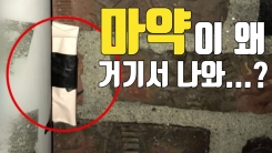 [자막뉴스] 마약은 SNS를 타고...진화하는 거래 수법
