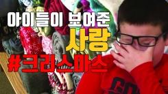 [자막뉴스] 아이들이 보여준 '사랑의 크리스마스'