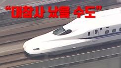 [자막뉴스] 日, 흔들리는 신칸센 '안전신화'