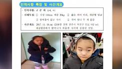 [취재N팩트] '고준희 양을 찾아주세요'...한 달째 행방 묘연
