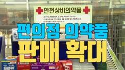 """[자막뉴스] """"편의점 의약품 판매 확대""""...약사들 집단 반발"""