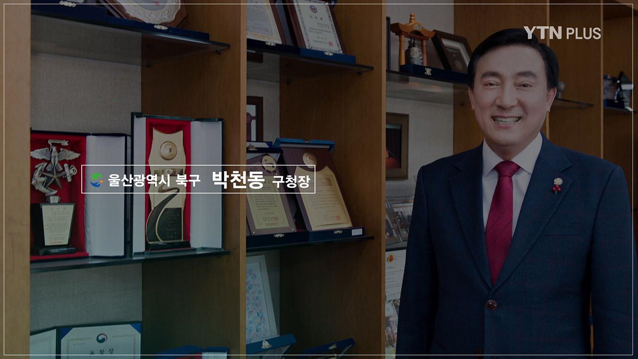 """[프라임인터뷰]""""가장 젊은 도시 울산 북구, 미래로 도약하는 드림시티로""""박천동 울산북구청장"""