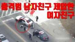 [자막뉴스] '와락' 총격범 남자친구 제압한 여자친구