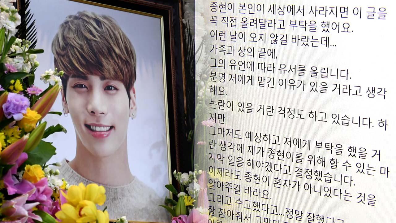 [취재N팩트] 샤이니 종현, 사망 '충격'...유서 공개