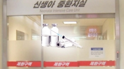 [취재N팩트] 숨진 신생아 3명 항생제 내성 의심균 확인