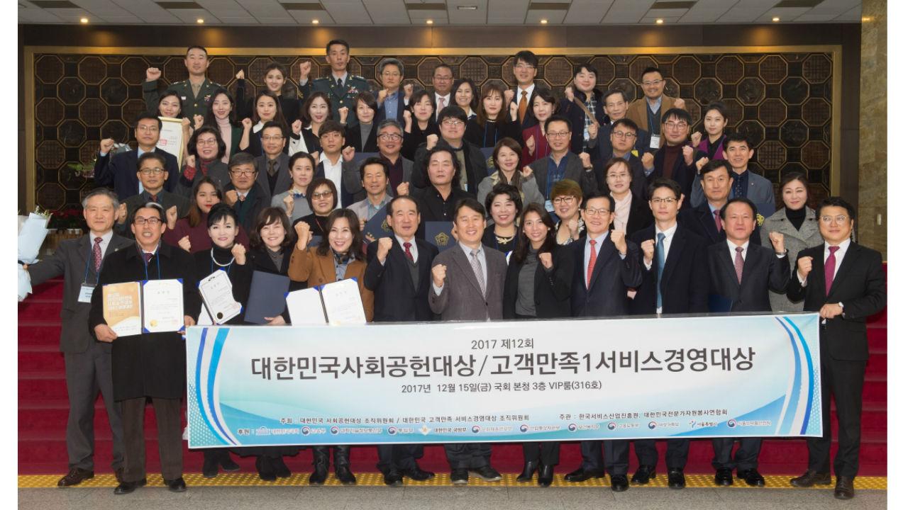 '사람, 사랑 세로토닌드럼클럽'… 대한민국 사회공헌대상 여성가족부 장관상