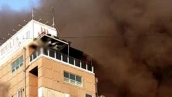[영상] 제천 스포츠센터 화재로 대형참사 발생···사상자 58명