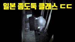 [자막뉴스] 日 절·신사 좀도둑 기승...돈 되면 지붕까지
