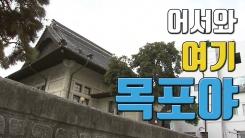[자막뉴스] 목포는 '일제강점기 박물관'