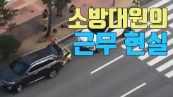[자막뉴스] '개인 차량'에 장비 싣고 출동하는 소방대원들