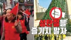 """[자막뉴스] """"성탄절을 즐기지 말자!!!"""""""