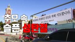[자막뉴스] '슬픈 성탄절' 보낸 제천...연말 모임 잇따라 취소