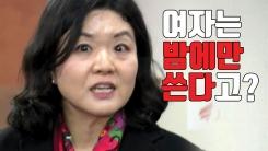 """[자막뉴스] """"여자는 밤에만 쓴다"""" 제명당한 류여해, 홍준표 발언 폭로"""
