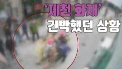 [자막뉴스] CCTV에 포착된 '제천 화재' 당시 상황