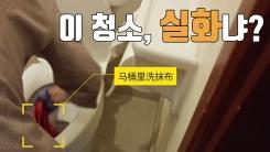 [자막뉴스] 변기 솔로 컵 닦고...5성급 호텔, 충격적인 청소법