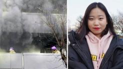 [좋은뉴스] 화재현장에서 한 생명 구한 고3 수험생