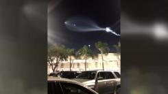 [영상] 한밤중 UFO 소동...그 정체는?