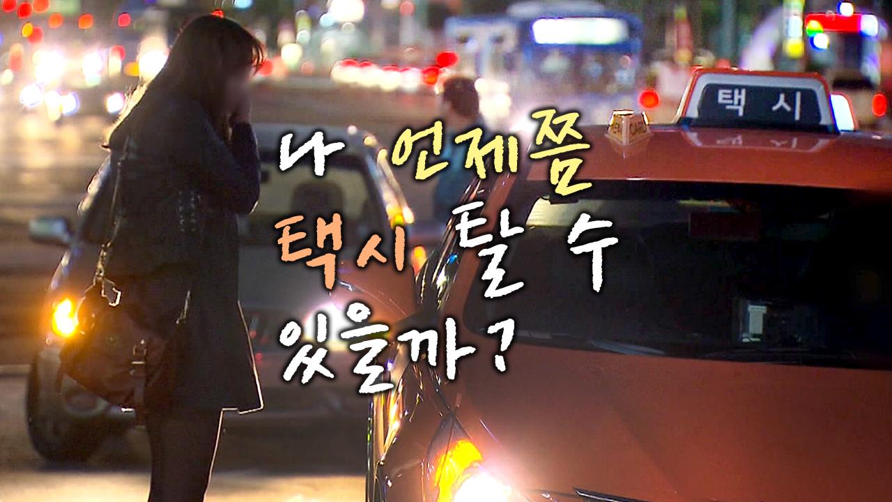 """[제보이거실화냐] """"나 언제쯤 택시 탈 수 있을까?"""" 승객 vs. 기사"""