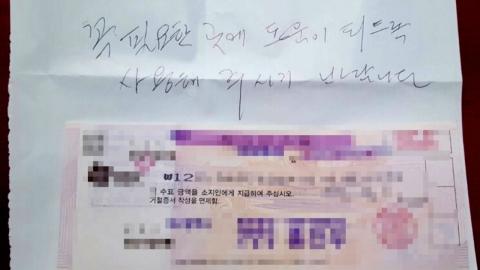 [좋은뉴스] 올해도 1억2000만 원 기부한 '대구 키다리 아저씨'