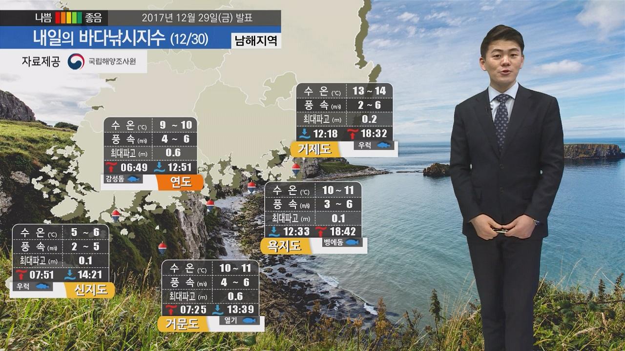 [내일의 바다낚시지수] 12월30일 서해안 오후 눈 비 내리나 바람은 강하지 않아