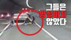 [자막뉴스] 터널 안 차량 전복...승객·휴가 중인 소방관이 구했다