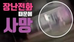[자막뉴스] '장난전화' 때문에 죄 없는 청년 사살