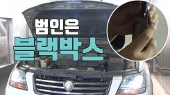 [자막뉴스] 바쁜 출근길 자동차 시동이 안걸린다?