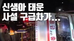 [자막뉴스] 신호위반 사설 구급차와 음주운전 승용차 '쿵'