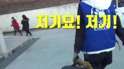 """[자막뉴스] """"저기요! 저기!"""" 초등학생들이 살린 생명"""